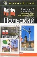 Нигель Готтери: Польский язык. Полный курс для начинающих+CD