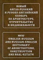 Новый англо-русский и русско-английский словарь по архитектуре, стр