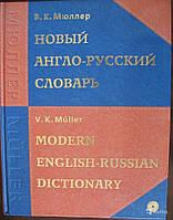 Новый англо-русский словарь (200 000 слов)