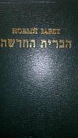 Новый Завет по-еврейски и по-русски
