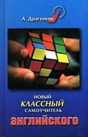 Новый классный самоучитель английского  А. Драгункин