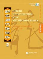 Новый практический курс китайского языка. Сборник упражнений 2.