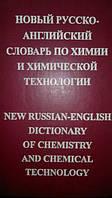 Новый русско-английский словарь по химии и химической технологии: Свыше 100 тыс. терминов