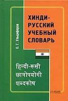 О. Г. Ульциферов  Хинди-русский учебный словарь
