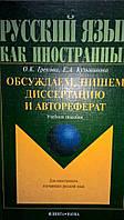 Обсуждаем, пишем диссертацию и автореферат  О. К. Грекова, Е. А. Кузьминова