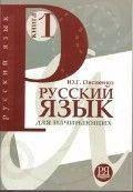 Овсиенко Ю. Г.  Русский язык для начинающих. Книга 1. Учебник для говорящих на английском + СD