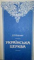 Огієнко І. І. Українська церква