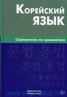 Оксана Трофименко Корейский язык : справочник по грамматике