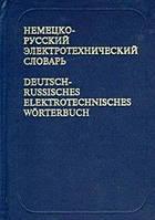 П. К. Горохов, Л. Е. Царфин  Немецко-русский электротехнический словарь