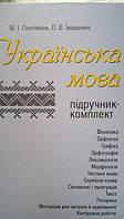 Пентилюк М. І., Іващенко О. В.  Українська мова. Підручник-комлект