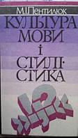 Пентилюк, М. І.       Культура мови і стилістика