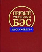Первый толковый большой энциклопедический словарь (БЭС)