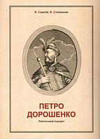 Петро Дорошенко. Політичний портрет. В. Смолій, В. Степанков