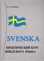 Погодина Н. Е. Практический курс шведского языка + 2 CD