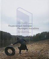 Подвижный пейзаж. Искусство Украины между революцией и войной