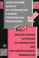Поздняков, Быков: Англо-русский словарь по строительству и новым строительным технологиям