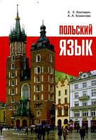 Польский язык  А. К. Киклевич, А. А. Кожинова
