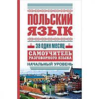 Польский язык за один месяц. Самоучитель разговорного языка. Начальный уровень Т. А. Прутовых