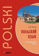 Польский язык. Начальный курс+МР3-диск. Ермола В. Н. Каро