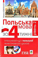 Польська мова за 4 тижні. Рівень 2. Інтенсивний курс польської мови з компакт-диском.