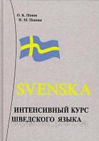 ПОПОВ О К    Svenska. Шведский ЯЗЫК. Интенсивный КУРС