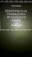 Попова Н. И. Практическая грамматика испанского языка. Морфология.