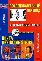 Последовательный перевод. Английский язык. Книга преподавателя — С. К. Фомин + CD