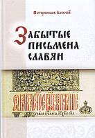 Почерников А. Ю. - Забытые письмена славян