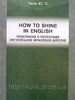 Практикум з перекладу англійських фразових дієслів.