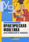 Практическая фонетика английск. языка./ Учебник для вузов.