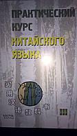 Практический курс китайского языка 3 -й том (2007)