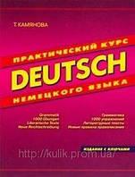 Практический курс немецкого языка