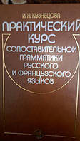 Практический курс сопоставительной грамматики русского и французского языков
