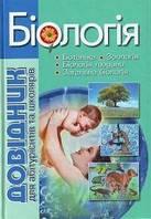 Прокопенко   Біологія: Довідник для абітурієнтів та школярів