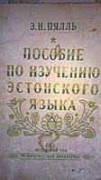 Пялль Э. Н. Назва:Пособие по изучению эстонского языка