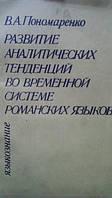Развитие аналитических тенденций во временной системе романских языков: иберо-романский индикатив