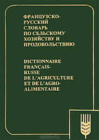 Ракипов, Н. Г. Французско-русский словарь по сельскому хозяйству и продовольствию