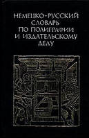 Ред. Чернышев, А. Н.  Немецко-русский словарь по полиграфии и издательскому делу
