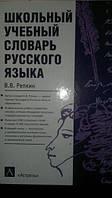 Репкин, В. В. Школьный учебный словарь русского языка.