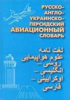 Романченко А. А.  Русско-англо-украинско-персидский авиационный словарь