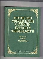 Російсько-український словник наукової термінології: Біологія. Хімія. Медицина.
