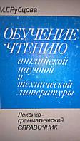 Рубцова М. Г. Обучение чтению английской научной и технической литературы.