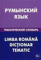 Румынский язык. Тематический словарь. 20 000 слов и предложений.
