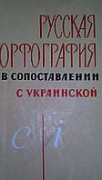 Русская орфография в составлении с украинской