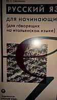 Русский язык для начинающих. Учебник (для говорящих на итальянском языке)