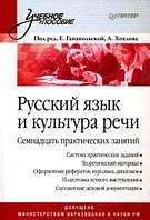 Русский язык и культура речи. Семнадцать практических занятий