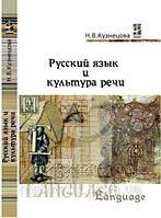 Русский язык и культура речи. Учебник  Кузнецова Н. В.