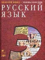 Русский язык. Энциклопедия.(Караулов)