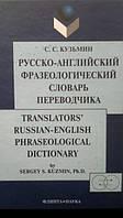 Русско-английский фразеологический словарь переводчика