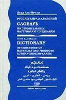 Русско-англо-арабский словарь по строительным материалам и изделиям / Dictionary of Consrtuction Mat